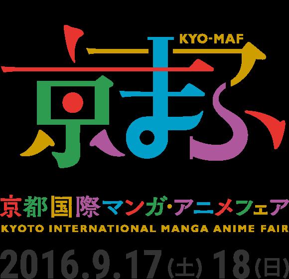 京都国際マンガ・アニメフェア(京まふ)2016 - 2016.9.17(土) 18(日)