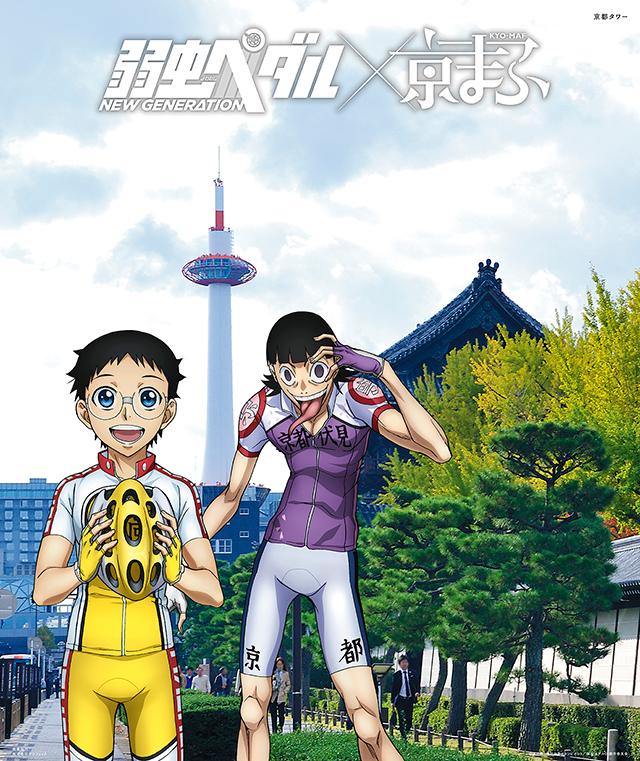 弱虫ペダル NEW GENERATION × 京都タワー