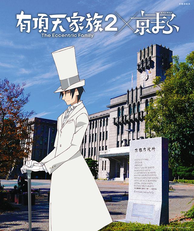 有頂天家族2 ×京都市役所