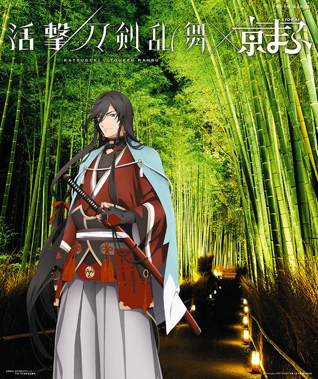 活撃 刀剣乱舞×竹林の小径(嵐山花灯路)