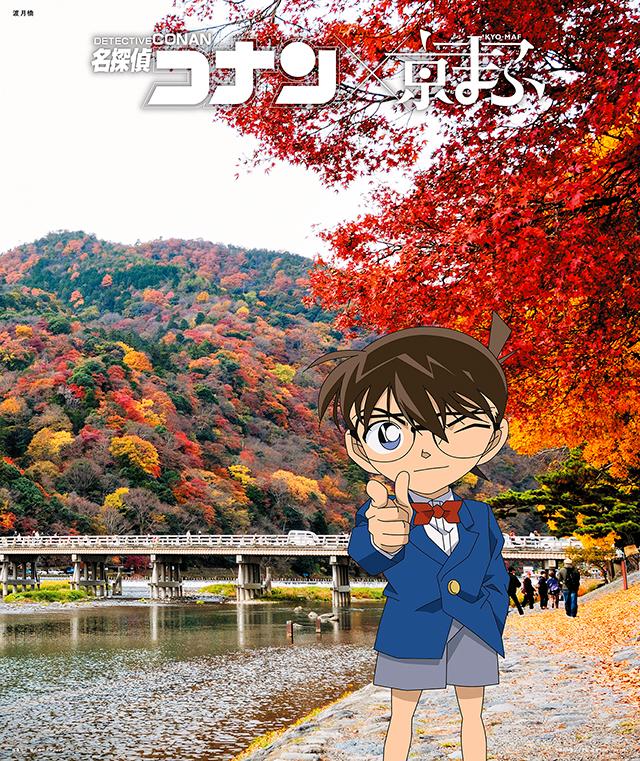 名探偵コナン × 渡月橋