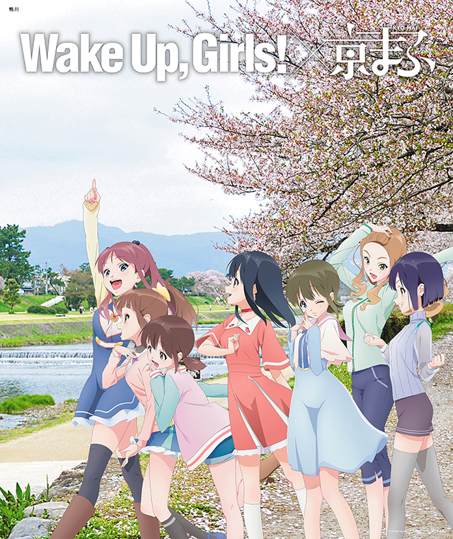 Wake Up, Girls!× 鴨川