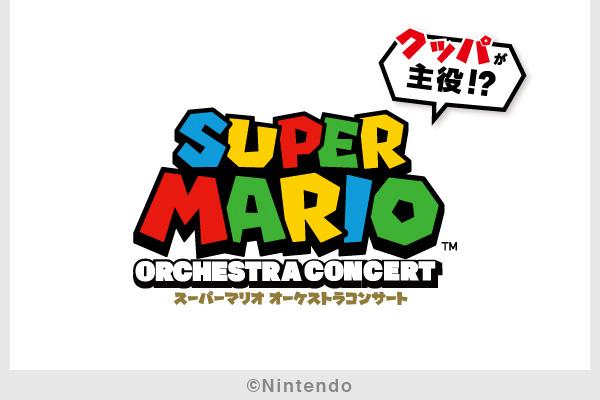 『クッパが主役!?』スーパーマリオオーケストラコンサート