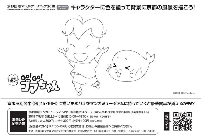 『少年アシベ GO! GO! ゴマちゃん』