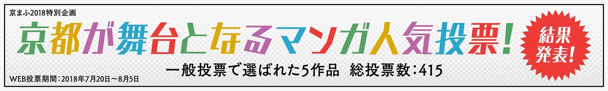 「京都が舞台となるマンガ」人気投票企画!