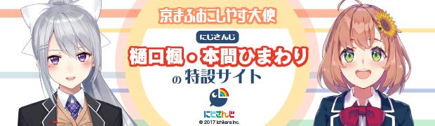 京まふおこしやす大使「にじさんじ」樋口楓・本間ひまわりの特設サイト