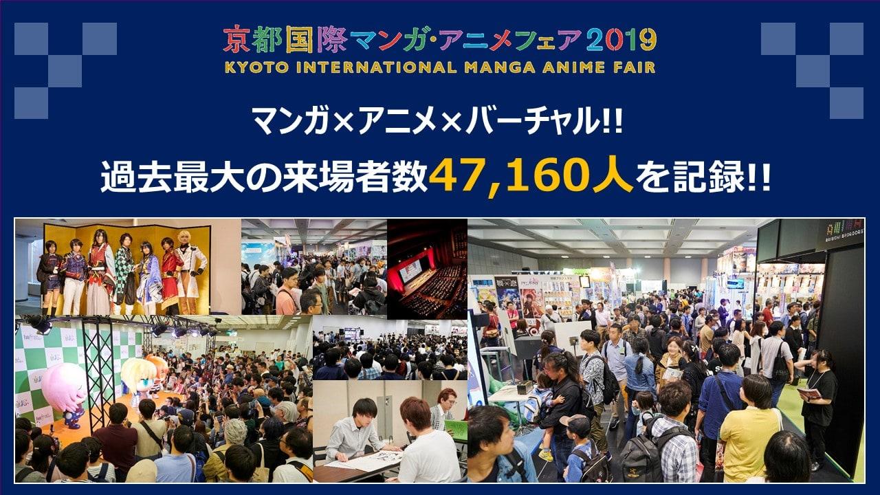 過去最大の来場者数47,160人を記録!!