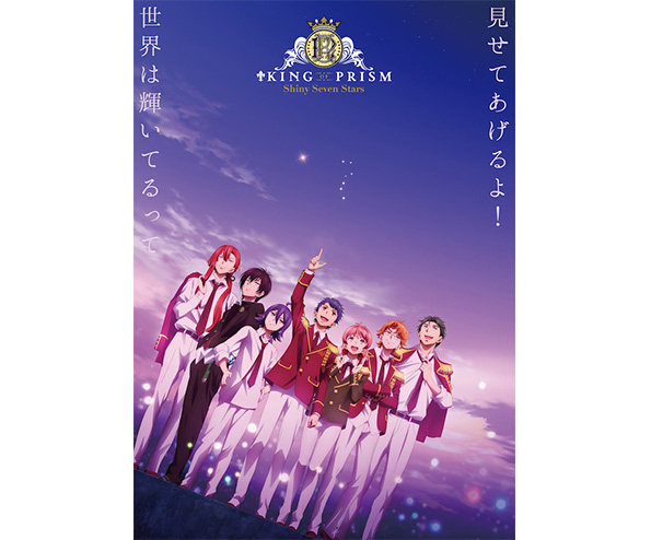 「KING OF PRISM -Shiny Seven Stars-」京まふスペシャルステージ