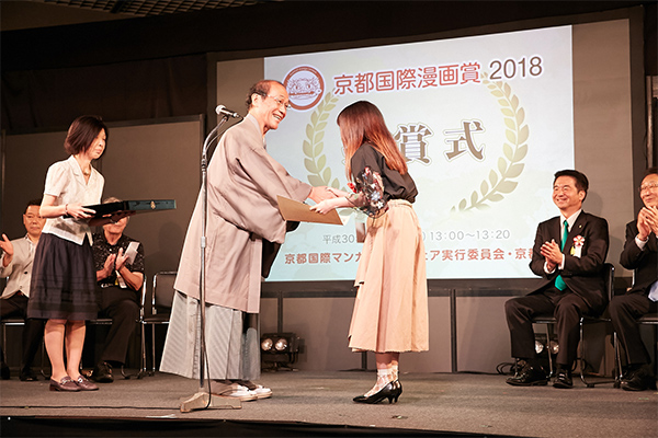 Kyoto International Manga Awards