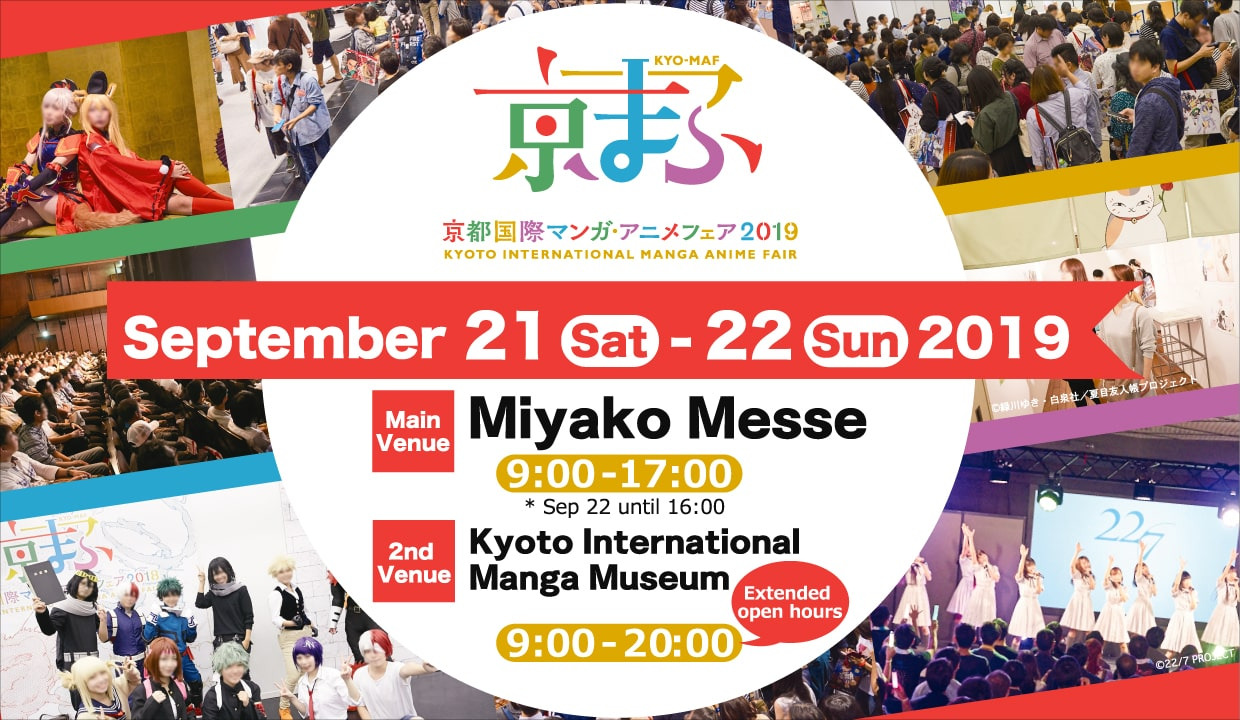 Kyoto International Manga Anime Fair